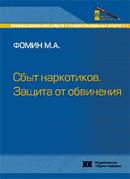 Книга Фомина о судебных уголовных делах по статье 228 УК РФ